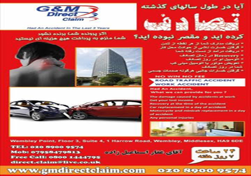 خدمات بیمه GM Direct Claim